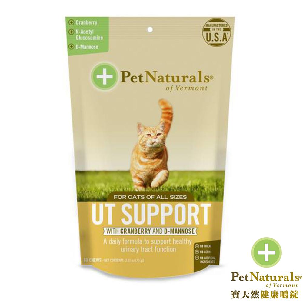 Pet Naturals 寶天然 健康嚼錠 排尿好好 貓嚼錠 60粒