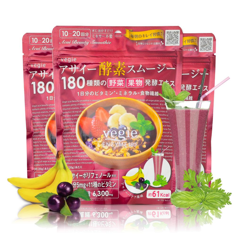 Vegie酵素果昔巴西莓(200g/包)X3入組