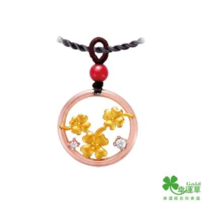 幸運草 尚節黃金/玫瑰金/中國繩項鍊