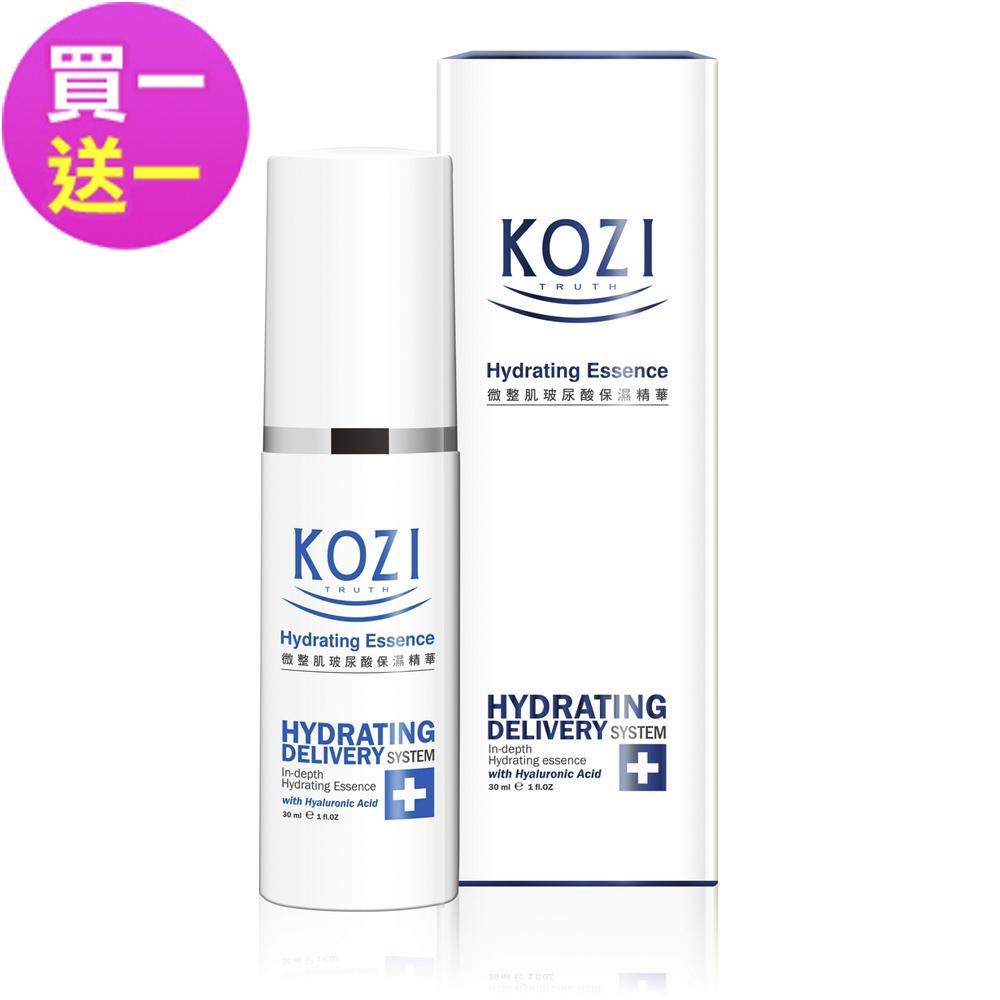 買一送一 KOZI蔻姿 玻尿酸保濕精華(30mlX2瓶)
