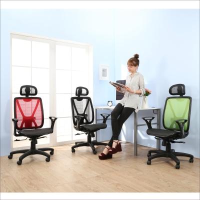 BuyJM富比士全網護腰扶手辦公椅/電腦椅-免組