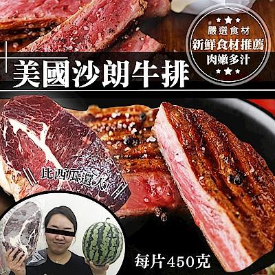 (滿699免運)【海陸管家】美國安格斯雪花沙朗牛排(每片450g) x1片