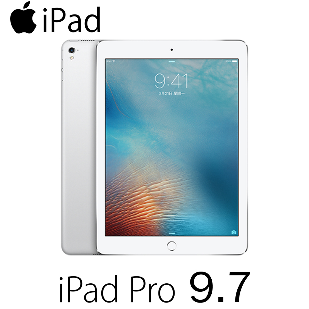 【組合包】Apple iPad PRO 9.7吋 LTE版 128GB 公司貨