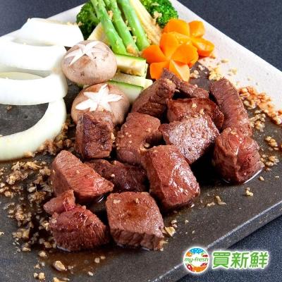 買新鮮-紐西蘭PS沙朗骰子牛肉10包組(150g±10%/包)