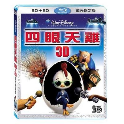 四眼天雞  Chicken Little  ( 3D+2D ) 藍光 BD