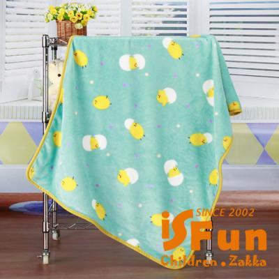 iSFun 破殼小雞 嬰兒珊瑚絨毛毯 二色可選100x73cm
