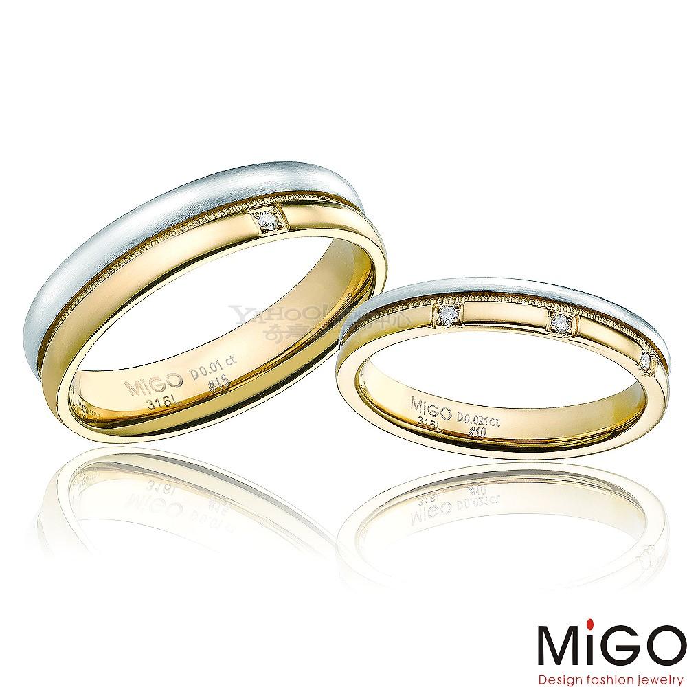MiGO-相守男女對戒