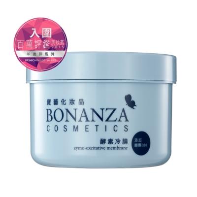 Bonanza 寶藝沙龍 升級版Q10酵素冷膜 250g