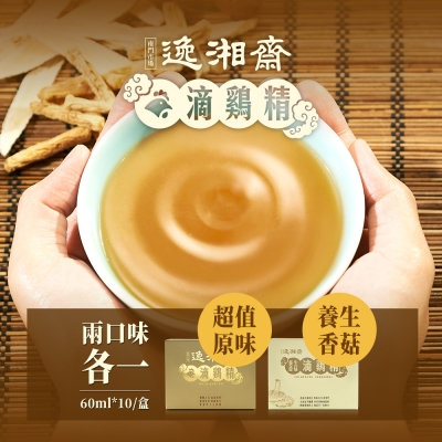 南門市場逸湘齋 原味1盒+養生香菇1盒 共20包