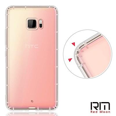 RedMoon HTC U Ultra 5.7吋 防摔透明TPU手機軟殼