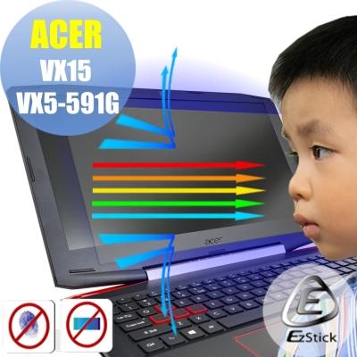 EZstick ACER VX15 VX5-591 G 專用 防藍光螢幕貼