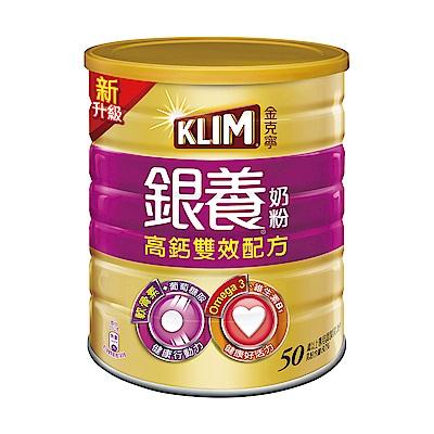 金克寧 銀養高鈣雙效配方(1.5kg)