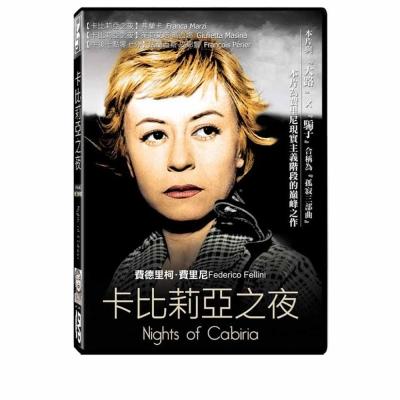 卡比莉亞之夜-DVD