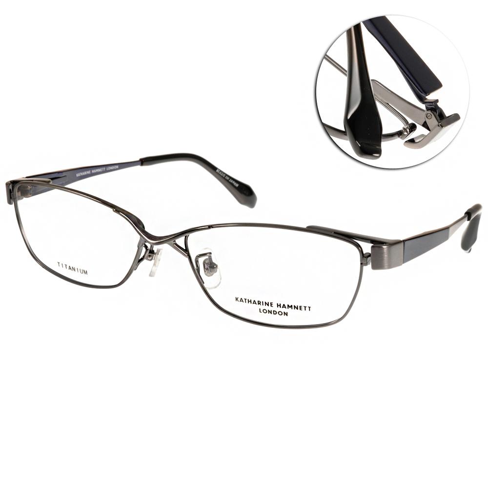 KATHARINE HAMNETT眼鏡 日本工藝鈦金屬系列/槍銀#KH9133 C02