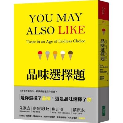 品味選擇題:推薦「你可能也喜歡」的思維演算祕密