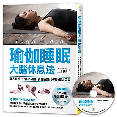 瑜伽睡眠大腦休息法:真人實證!只要15分鐘,就有睡飽1小時的驚人效果