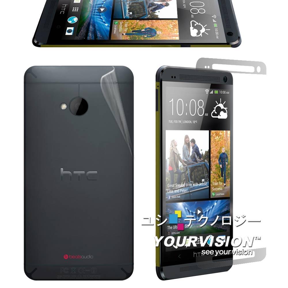 NEW HTC ONE M7 801E 主機機身(前+後)專用保護膜 保護貼(含邊條_2組