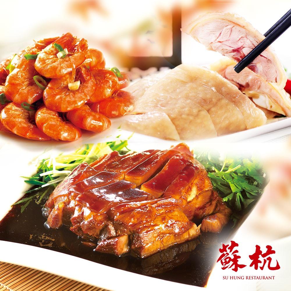 (台北)蘇杭餐廳4人精選套餐