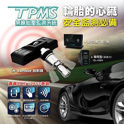 【怡利】 E-LEAD 無線胎壓偵測器TPMS胎內 EL-452A二代盲塞式_送專業安裝