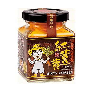 豐滿生技 台灣紅薑黃-薑小瓶(50g/罐)