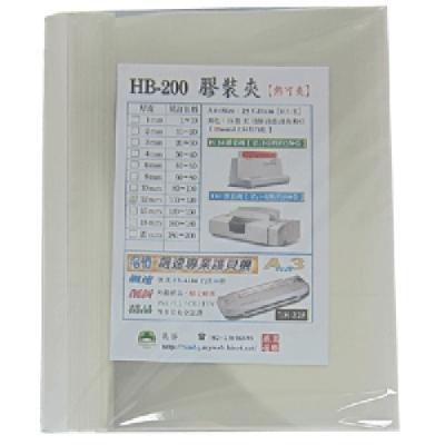 熱可膠裝夾/熱可夾/膠裝封套  6mm白色 (10入x2包 )