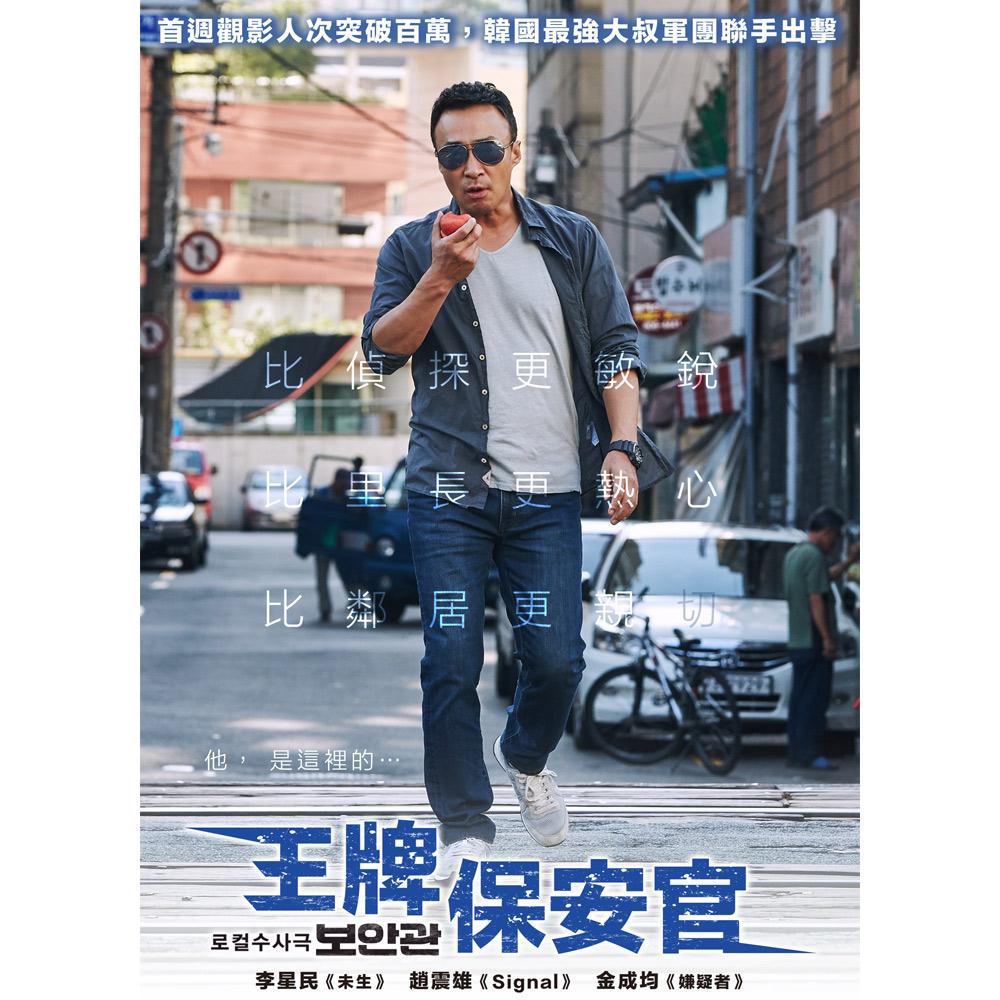 王牌保安官 DVD