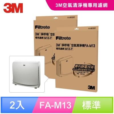 3M 超舒淨型空氣清淨機FA-M13專用濾網 M13-F(超值2入組)