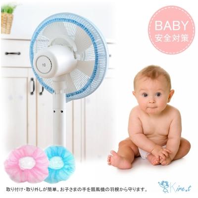 kiret 日本 安全電風扇罩風扇防護套3入(顏色隨機)