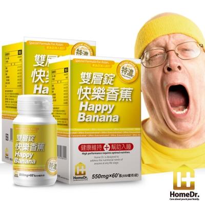 HomeDr.特濃快樂香蕉雙層錠2入(60錠/入;共120錠)