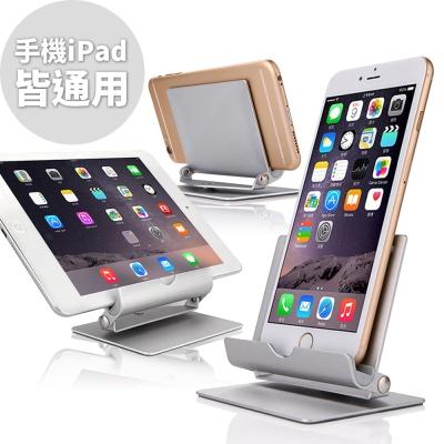 iStyle 鋁合金平板支架