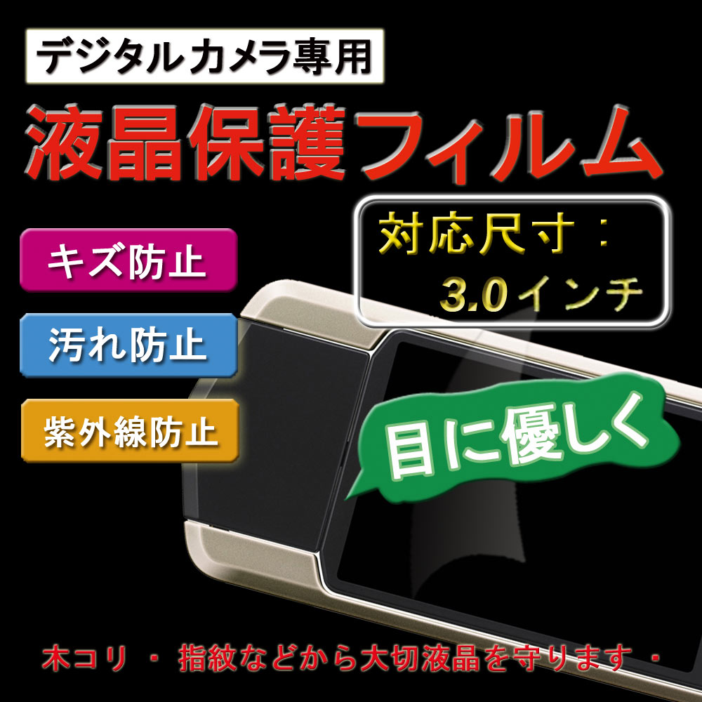 數位相機3.0吋用新麗妍防刮晶透保護膜(買一送一)