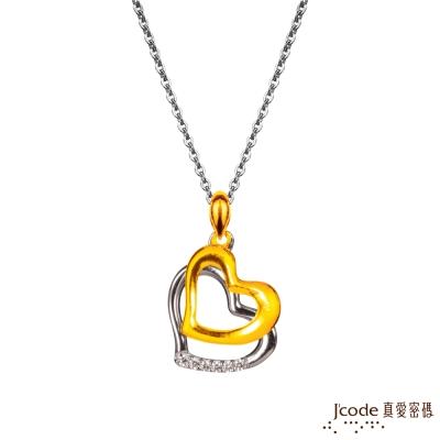 J'code真愛密碼 預約幸福黃金/純銀墜子 送項鍊