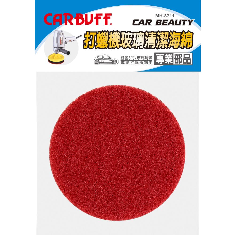 CARBUFF 車痴玻璃清潔打蠟機海綿/適用5吋(紅色 2入) MH-8711