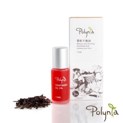 【即期良品】Polynia 璞亞 紫根平衡油 5%15ml (效期至2019/10/1)