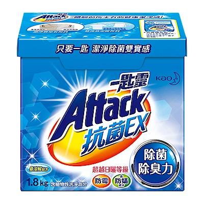一匙靈 抗菌EX超濃縮洗衣粉  (盒裝1.8kg)