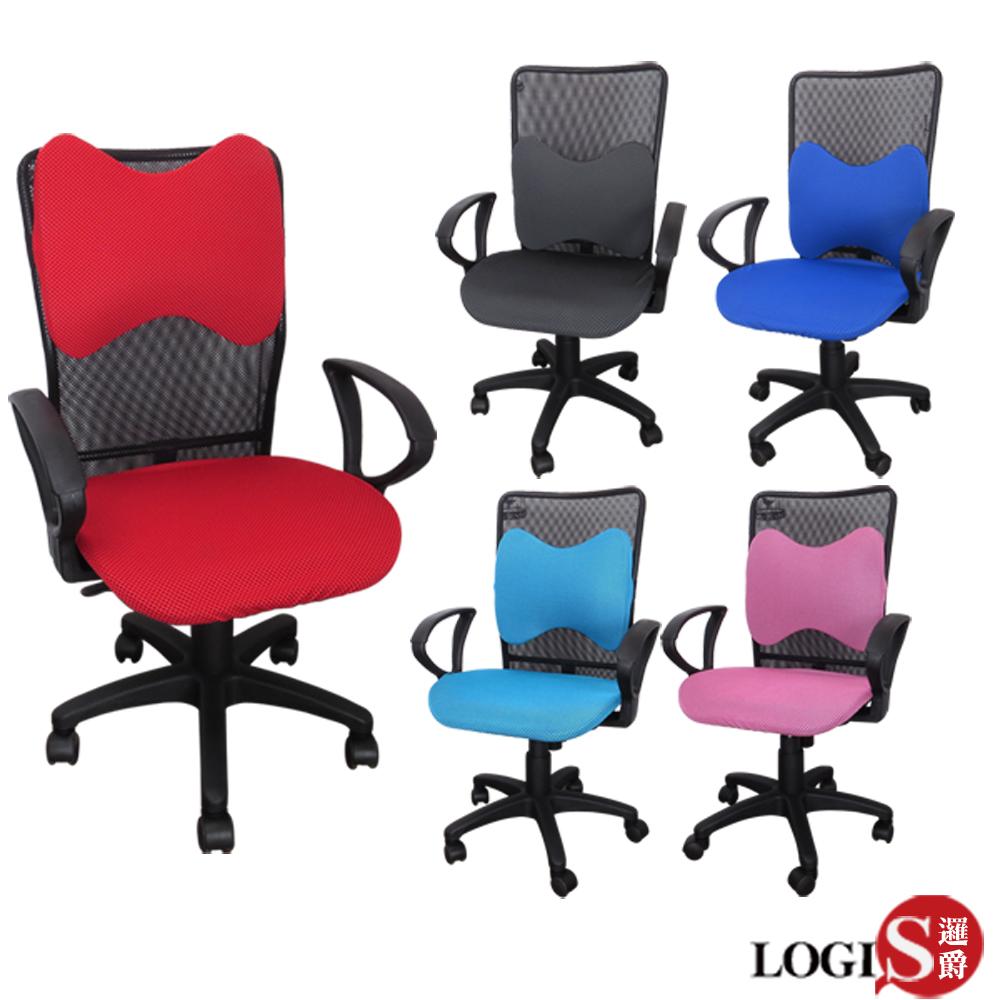 邏爵家具- 蝴蝶護腰透氣涼椅/辦公椅/涼椅/電腦椅