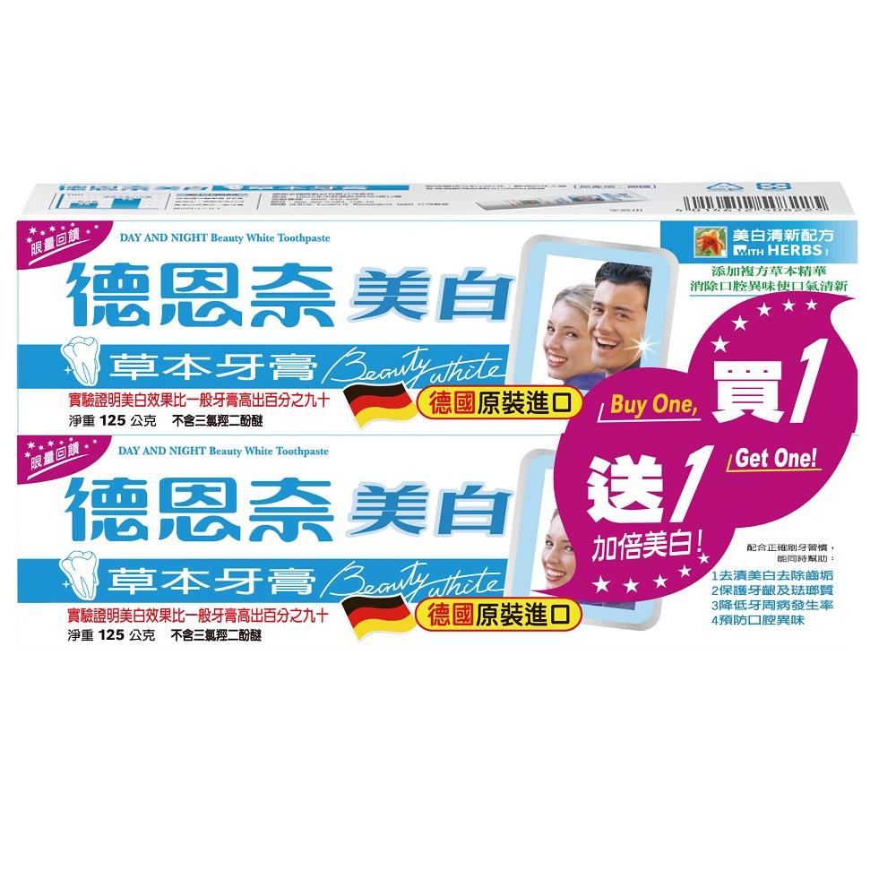 德恩奈 美白草本牙膏125g(買一送一)