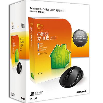 ★Office 2010 家用中文盒裝含微軟無線行動滑鼠4000