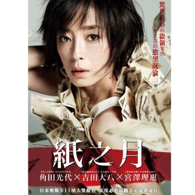 紙之月 DVD