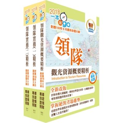 107年【最新命題大綱版本】領隊人員(華語組)套書(贈題庫網帳號、雲端課程)
