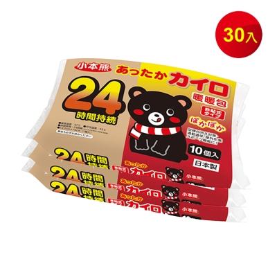 小本熊暖暖包(手握式)30個入