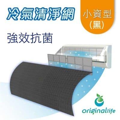 Originallife 可水洗 冷氣抗菌濾網57x115cm(小資型-黑)