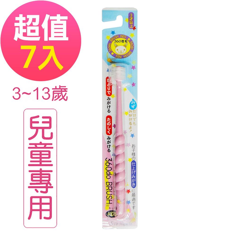 日本STB360度牙刷 兒童專用-7支 顏色隨機