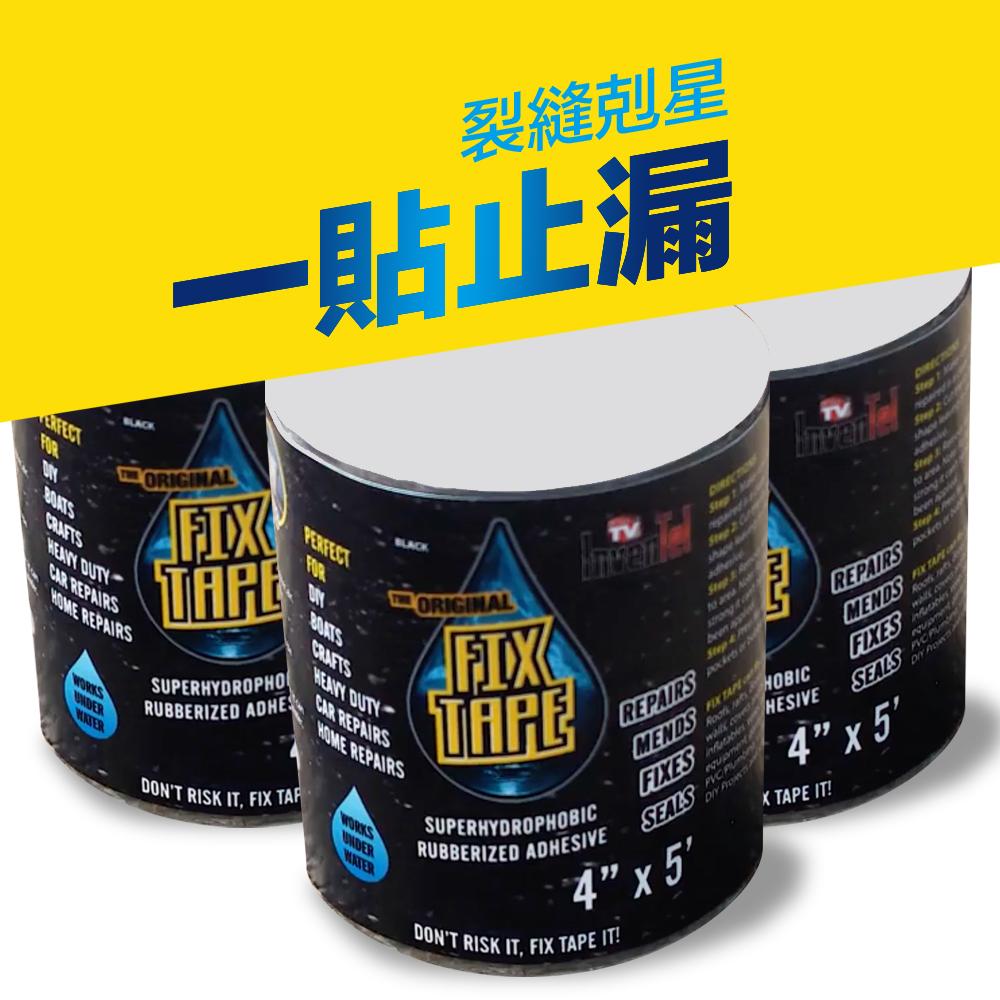 美國Fix Tape 超強防水修補膠帶-黑色 1入