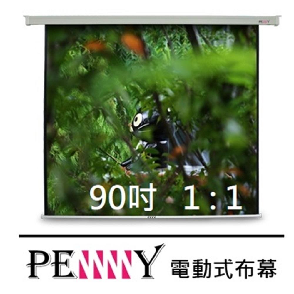台灣專業製造~ PENNY PS-90(1:1) 90吋方型電動幕