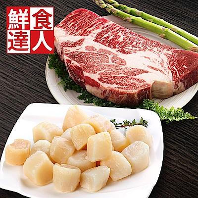 【鮮食達人】沙朗牛+特級干貝 海陸雙拼組(16盎司*2+野生小干貝*2)