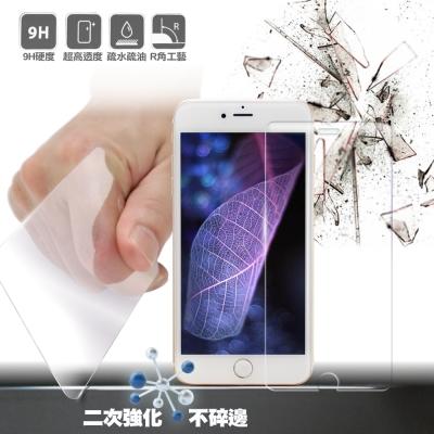CB Apple iPhone 7 / i7 4.7吋 二次強化9H鋼化厲害玻璃貼-非滿版