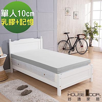 House Door 吸濕排濕布 10cm雙膠床墊-單人3尺(乳膠+記憶)