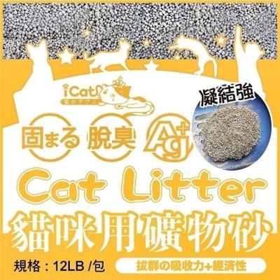 寵喵樂 iCat 嚴選細球貓咪礦砂 12LB