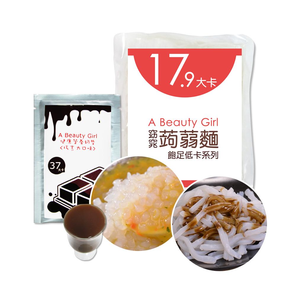 A Beauty Girl 年後降卡餐飲食計劃套餐F組(4天份) 含醬/湯